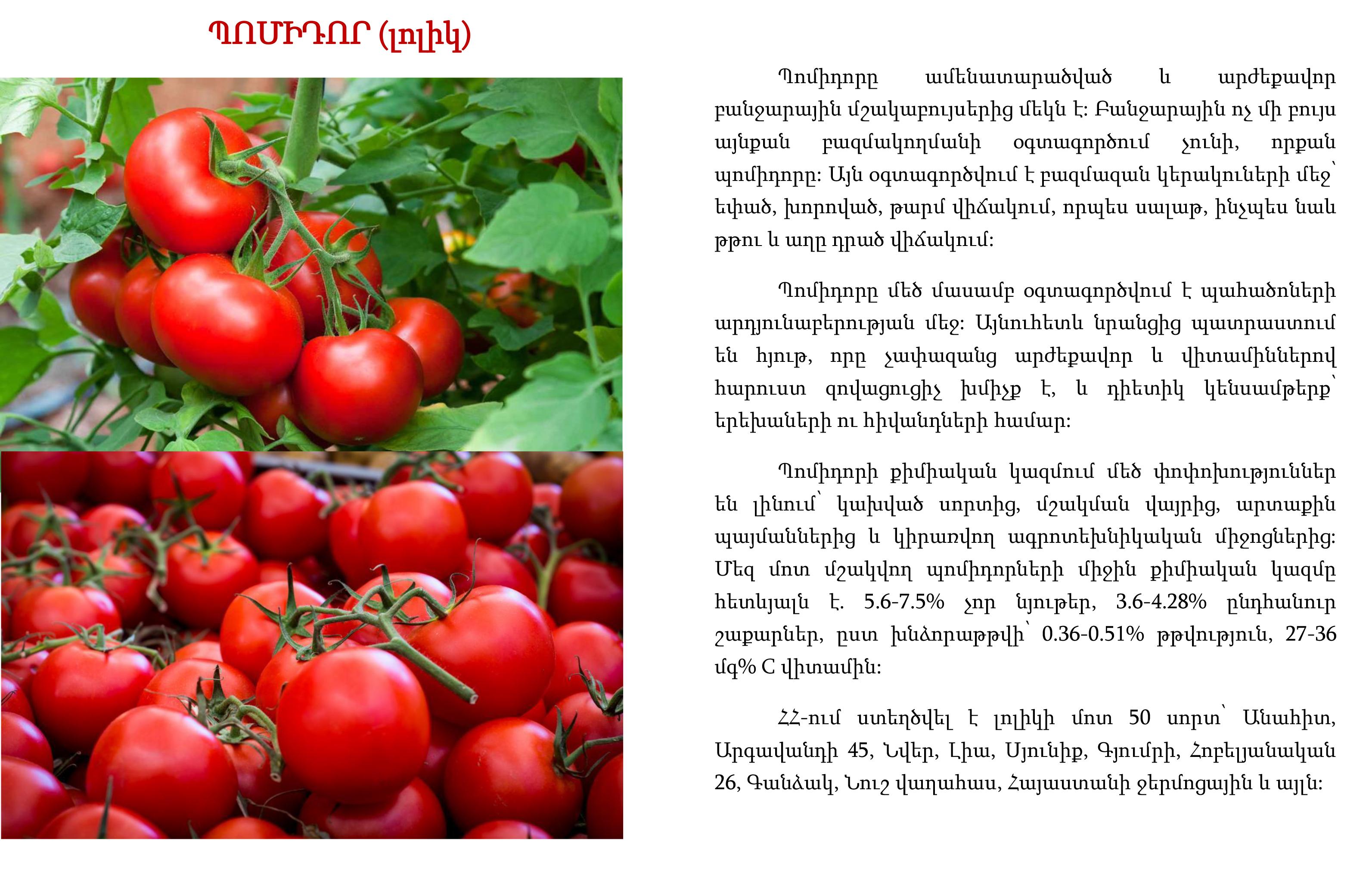 Բանջարեղեն_2016թ.-1
